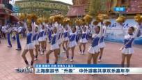 """上海旅游节""""升级"""" 中外游客共享欢乐嘉年华"""