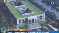 海南:以?#36139;?#21019;新为核心 打造新时代改革开放新高地