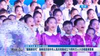"""""""唱响新时代""""海南省庆祝中华人民共和国成立70周年万人大合唱圆满落幕"""