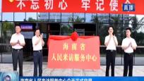 海南省人民来访服务中心正式启用