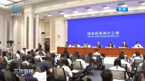 《关于支持建设博鳌乐城国际医疗旅游先行区的实施方案》在京发布 沈晓明出席并答记者问