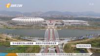 《中國體育旅游報道》2019年09月11日