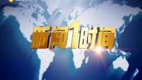 《新聞1時間》2019年10月20日(10:00)
