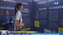 """海南省""""不忘初心 牢记使命""""党员干部警示教育巡回展儋州展区开展"""
