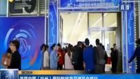 首届中国(杭州)国际智能产品博览会举行