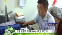 张传山:舍小家为大家 专业和军人带娃驻村