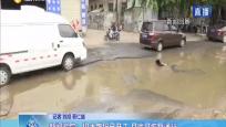 新闻追踪:积水路段已开工 月底可恢复通行