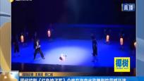 现代琼剧《红色娘子军》今晚在海南省歌舞剧院震撼开演