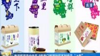 """推进旅游产业扶贫 8款海口旅游扶贫系列商品""""上架"""""""