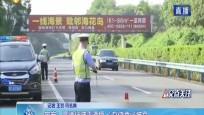 定安:高速行駛需謹慎 心存僥幸必被罰