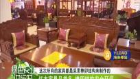 红木家具品类多 榫卯结构安全环保