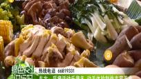 東方:采摘活動樂趣多 動手體驗制作農家美食
