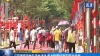 三亚海棠湾举行庙会活动 着力复原65年前庙会盛景