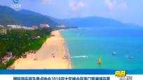 国?#35270;卫?#22253;及景点协会2019亚太区峰会在海口观澜湖开幕
