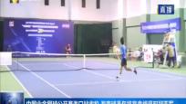 中国业余网球公开赛海口站收拍 海南球?#32844;?#25597;常青组混双冠亚军