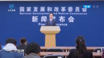 国家发改委举行10月例行新闻发布会