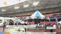 《中国体育旅游报道》2019年10月18日