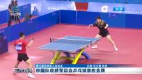 中国队收获军运会乒乓球首枚金牌