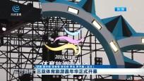 三亚体育旅游嘉年华正式开幕