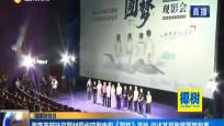 海南首部扶贫题材原创现代琼剧电影《圆梦》昨日首映