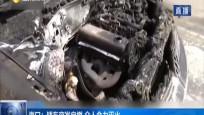 海口:轿车突发自燃 众人合力灭火