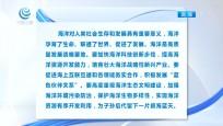 习近平致信祝贺2019中国海洋经济博览会 开幕强调 秉承互信互助互利原则 让世界各国人民共享海洋经济发展成果