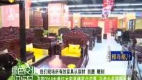 海南2019古典紅木家具博覽會啟幕 品類眾多超低折扣