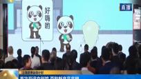 上海進博會倒計時:首次開設文創館 百款新產品亮相