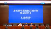 第五届中国西部交响乐周将于11月上旬在成?#23395;?#21150;