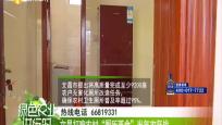 """文昌打响农村""""厕所革命""""半年攻坚战"""