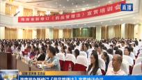 海南举办新修订《药品管理法》宣贯培训会议