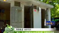 海口:石山镇美富村100%实现改厕 环境美空气鲜