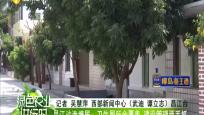 昌江沙渔塘居:卫生厕所全覆盖 建设管理两手抓