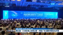 """第三届""""21世纪海上丝绸之路""""中国(广东)国际传播论坛开幕"""