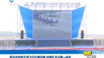 军运会空军五项飞行比赛开赛 中国队总分第一夺金