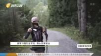 《中國體育旅游報道》2019年10月02日