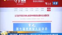 """""""学习强国""""海南学习平台上线9个月 全省近30万名党员下载注册"""