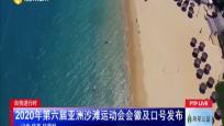 自贸进行时 2020年第六届亚洲沙滩运动会会徽及口号发布
