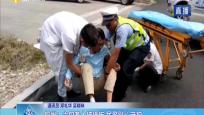 儋州:六旬老人被撞伤 民警贴心守护