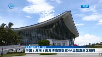 中国(海南)南海博物馆国家4A级旅游景区揭牌