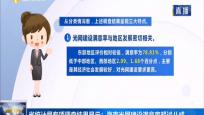 省统计局专项调查结果显示:海南光网建设满意率超过八成