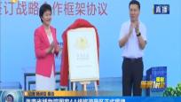 海南省博物馆国家4A级旅游景区正式揭牌