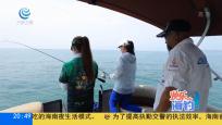 《快樂海釣》2019年10月06日
