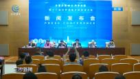 第十六届世界海南乡团联谊大会将于11月下旬在三亚举行