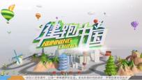 《健跑中國》2019年10月24日
