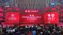 2019首届世界海事大会上海举行 促进全球海事领域协同发展