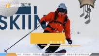《中國體育旅游報道》2019年10月08日