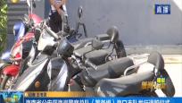 海南省公安厅海岸警察总队(筹备组)海口支队举行退赃仪式