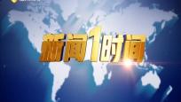 《新闻1时间》2019-10-21(17:00)