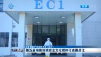 第五届海南省核安全文化媒体行走进昌江